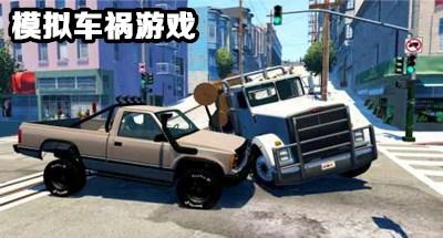 模拟车祸游戏