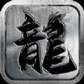 传奇mud文字游戏