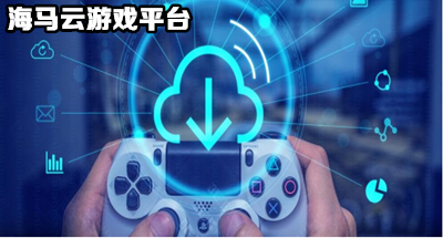 海马云游戏平台