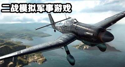 二战模拟军事游戏