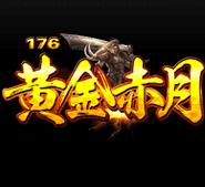 176黄金赤月合击版