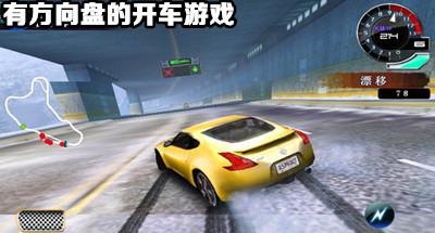 有方向盘的开车游戏