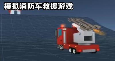 模拟消防车救援游戏