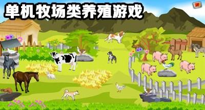 单机牧场类养殖游戏