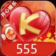 开心娱乐555
