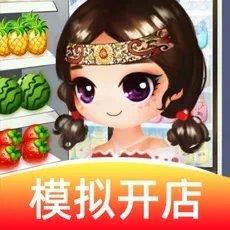我的水果店