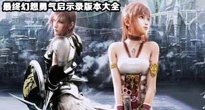 最终幻想勇气启示录版本大全