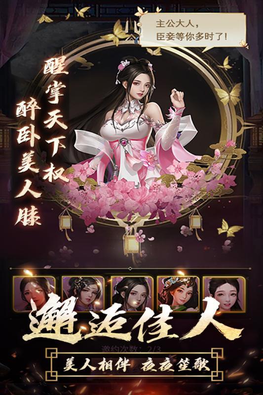 逍遥三国九游版图5