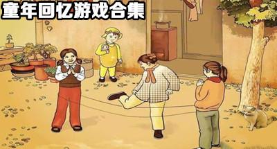 童年回忆游戏合集