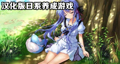 汉化版日系养成游戏