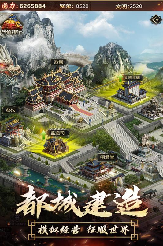 逍遥三国九游版图2