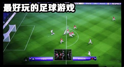 最好玩的足球游戏合集中文字字幕在线中文无码榜