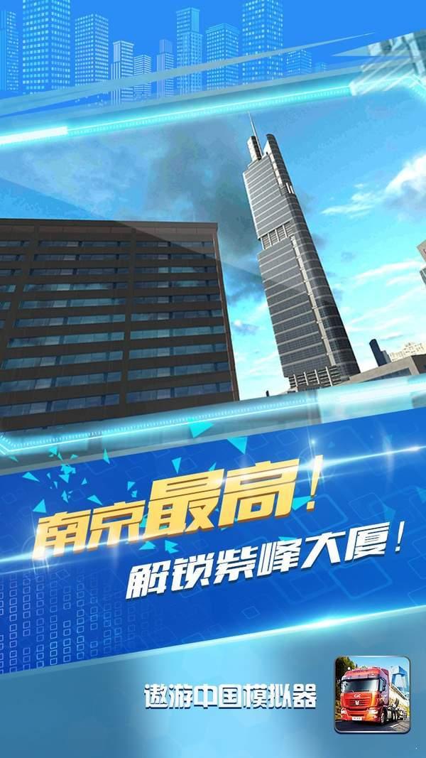 遨游中国模拟器下载