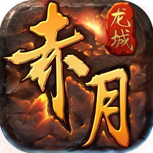 赤月龙城手游官方版pw