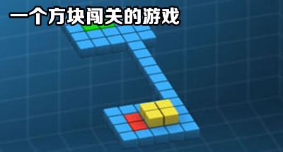 一个方块闯关的游戏