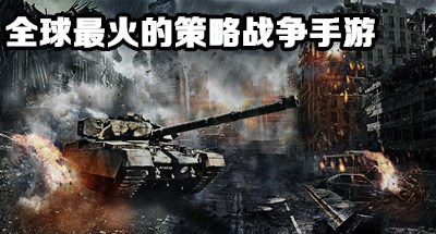 全球最火的策略战争手游