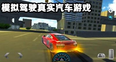模拟驾驶真实汽车游戏