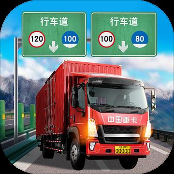 遨游城市遨游中国卡车模拟器测试版