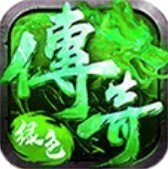 绿色传奇手游