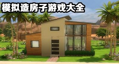 模拟造房子游戏大全