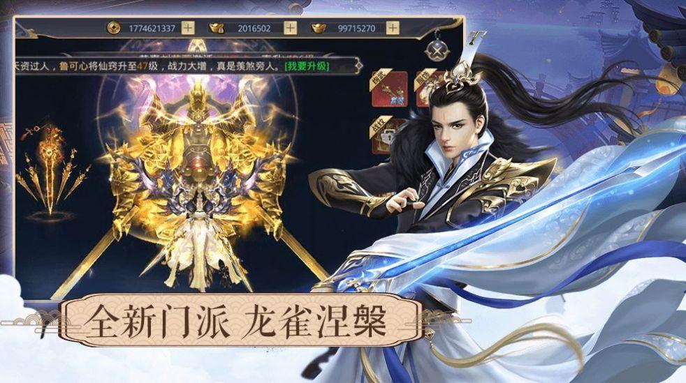 一剑斩仙之诸神黄昏图1
