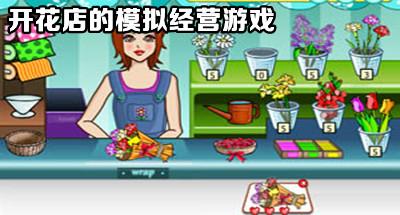 开花店的模拟经营游戏