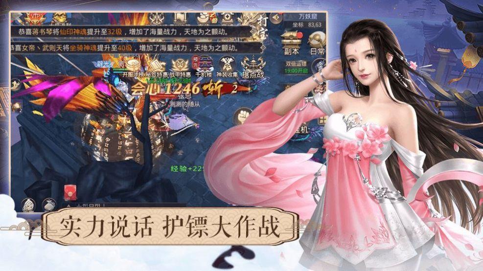 一剑斩仙之诸神黄昏图3