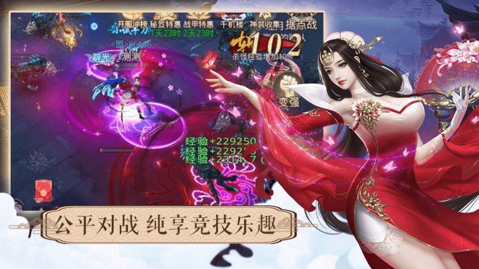 一剑斩仙之诸神黄昏图4