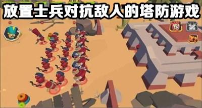 放置士兵对抗敌人的塔防游戏