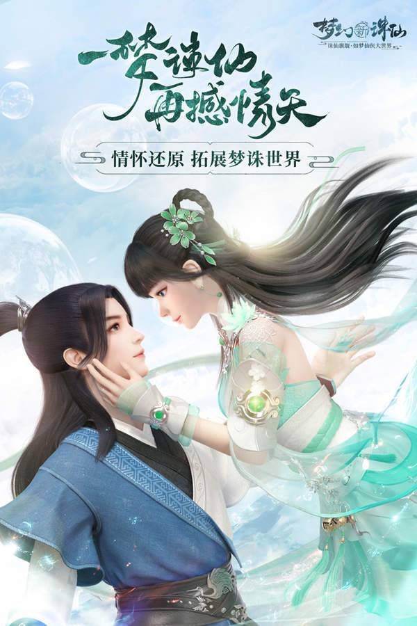 梦幻新诛仙手游官网版图3