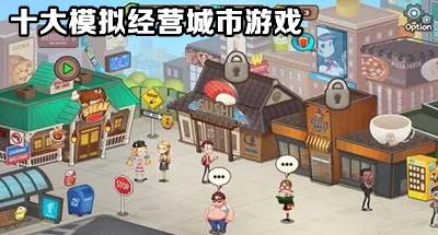 十大模拟经营城市游戏