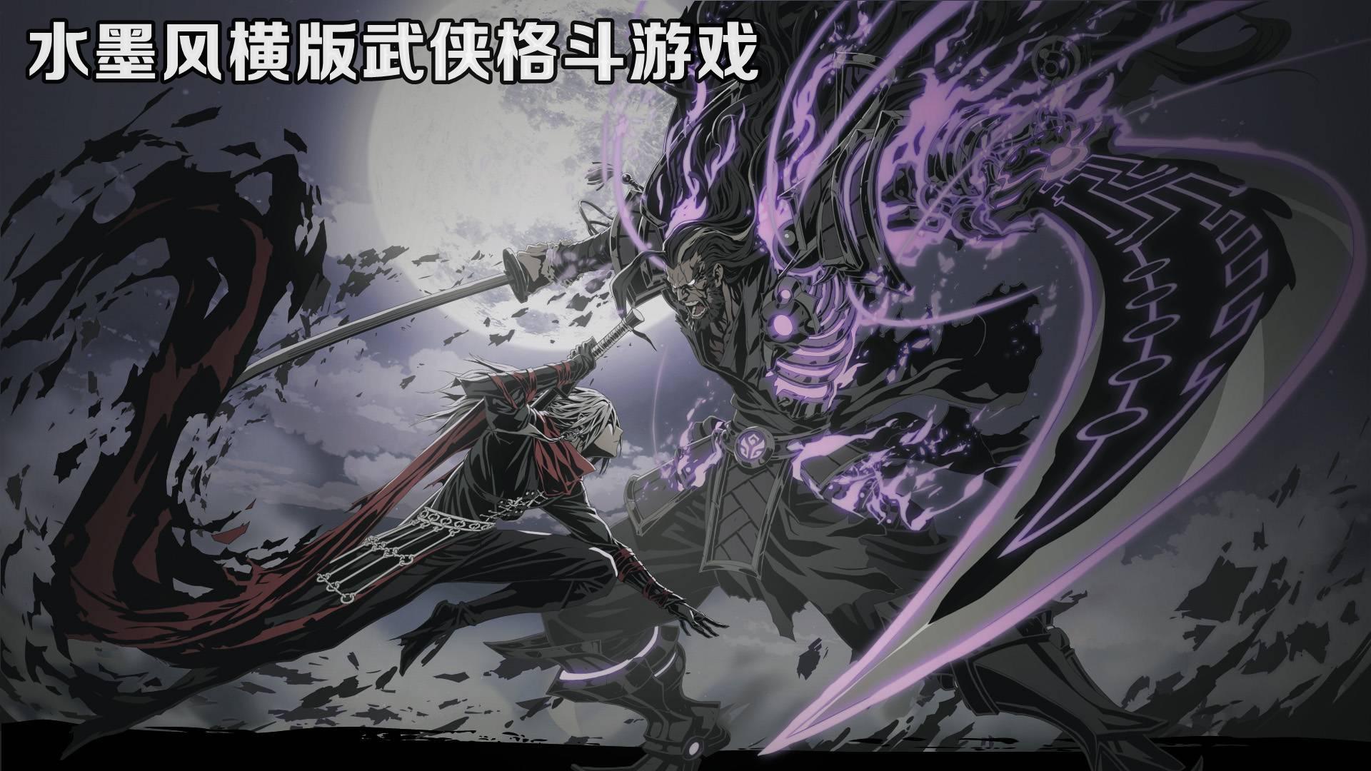 水墨风横版武侠格斗游戏