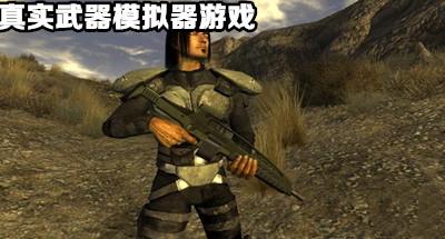 真实武器模拟器游戏