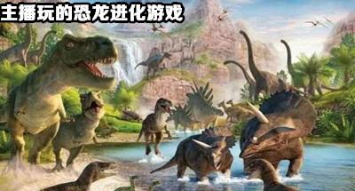 主播玩的恐龙进化游戏