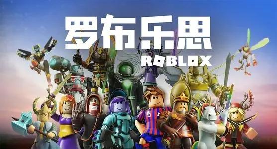 罗布乐思Roblox游戏专区