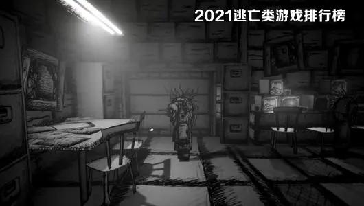2021逃亡类游戏排行榜