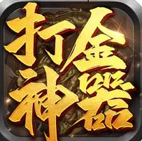 打金神器之王者传奇官网版