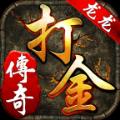 龙龙传奇手游官方版最新版