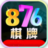 876棋牌游戏官网版