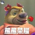 熊熊荣耀王者版