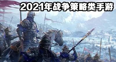 2021年戰爭策略類手游