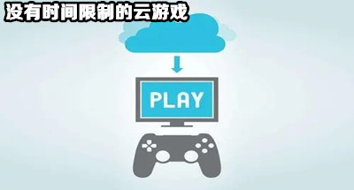 没有时间限制的云游戏