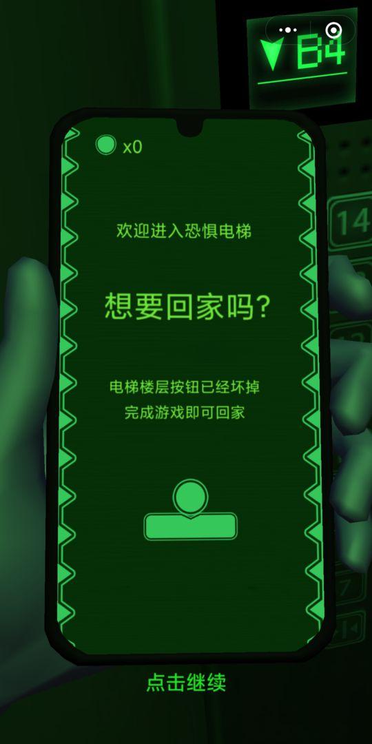 恐惧电梯游戏图4
