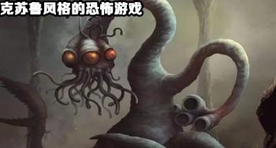 克苏鲁风格的恐怖游戏
