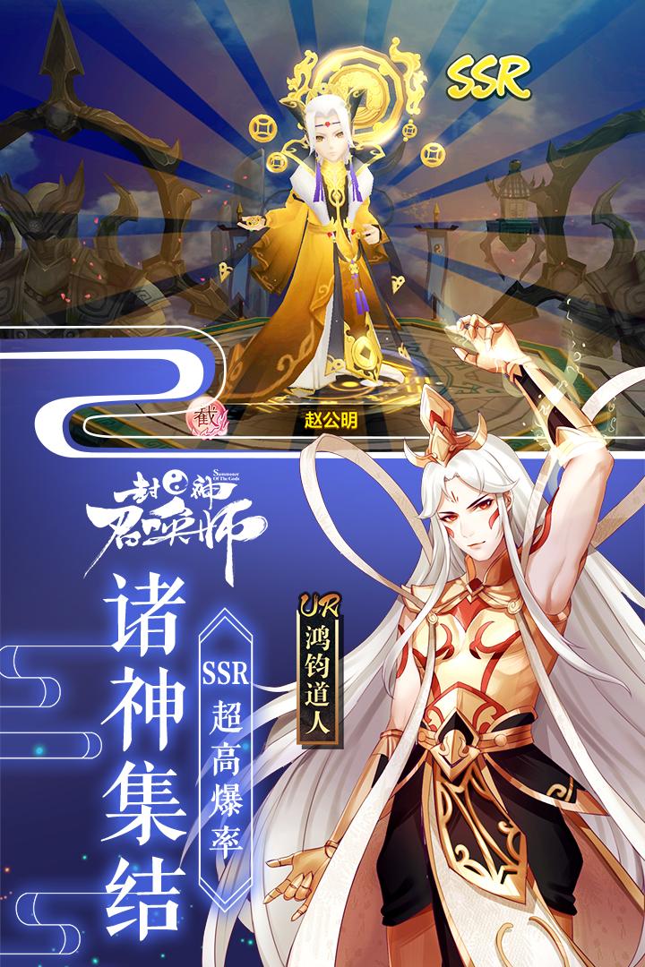 封神召唤师九游版图4