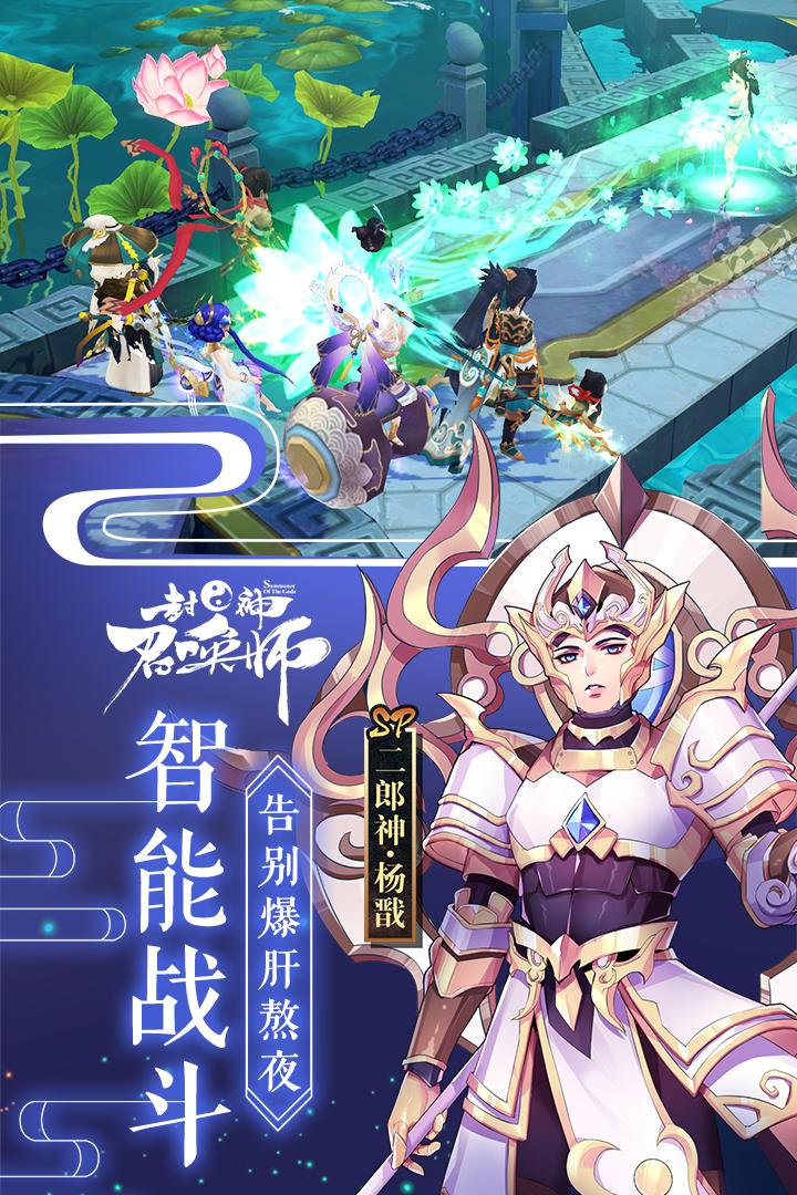 封神召唤师九游版图5