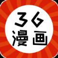 36漫画app官方版