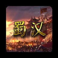 蜀汉宏图2挑战版