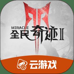 全民奇迹2云游戏