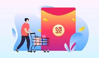 领取优惠券的购物软件
